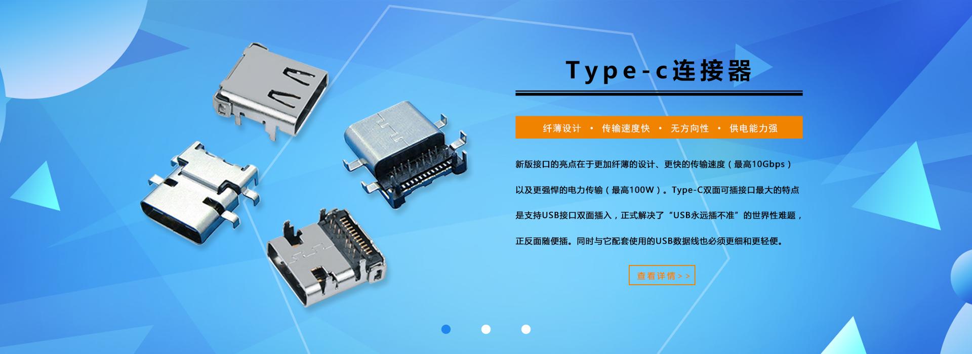 type-c厂家