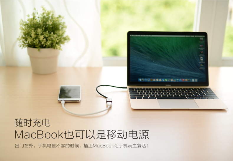 MacBook通过type c otg线给手机充电